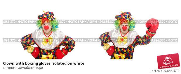Купить «Clown with boxing gloves isolated on white», фото № 29886370, снято 13 мая 2015 г. (c) Elnur / Фотобанк Лори