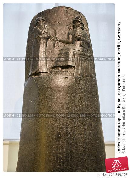 Codex Hammurapi , Babylon, Pergamon Museum, Berlin, Germany. (2015 год). Редакционное фото, фотограф Javier Larrea / age Fotostock / Фотобанк Лори