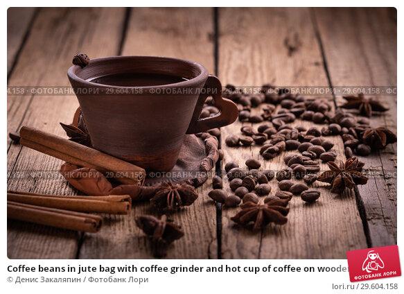 Купить «Coffee beans in jute bag with coffee grinder and hot cup of coffee on wooden table», фото № 29604158, снято 22 апреля 2019 г. (c) Денис Закаляпин / Фотобанк Лори