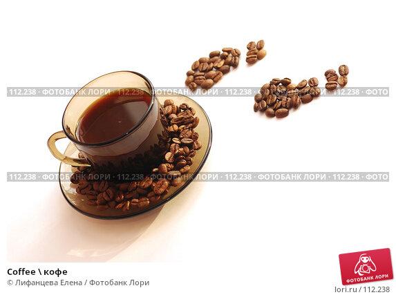 Coffee \ кофе, фото № 112238, снято 7 ноября 2007 г. (c) Лифанцева Елена / Фотобанк Лори