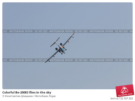 Купить «Colorful Be-200ES flies in the sky», фото № 32167322, снято 30 августа 2019 г. (c) Константин Шишкин / Фотобанк Лори