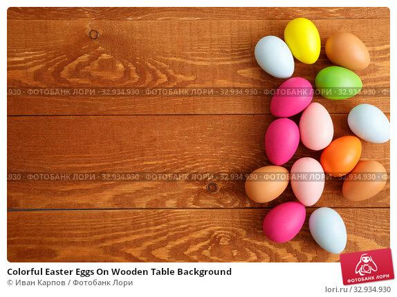 Купить «Colorful Easter Eggs On Wooden Table Background», фото № 32934930, снято 25 марта 2019 г. (c) Иван Карпов / Фотобанк Лори