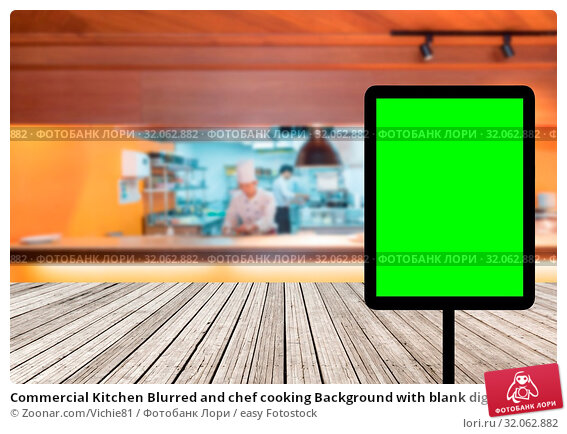 Commercial Kitchen Blurred and chef cooking Background with blank digital computer screen terminal. Стоковое фото, фотограф Zoonar.com/Vichie81 / easy Fotostock / Фотобанк Лори