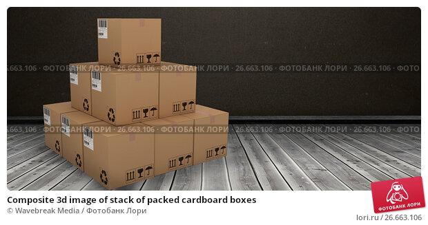 Купить «Composite 3d image of stack of packed cardboard boxes», иллюстрация № 26663106 (c) Wavebreak Media / Фотобанк Лори