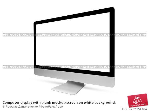 Computer display with blank mockup screen on white background. Стоковое фото, фотограф Ярослав Данильченко / Фотобанк Лори