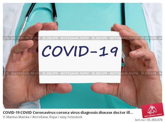 COVID-19 COVID Coronavirus corona virus diagnosis disease doctor ill... Стоковое фото, фотограф Markus Mainka / easy Fotostock / Фотобанк Лори