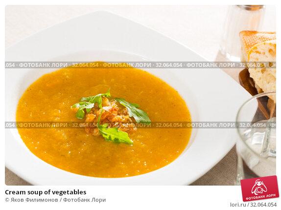 Cream soup of vegetables. Стоковое фото, фотограф Яков Филимонов / Фотобанк Лори