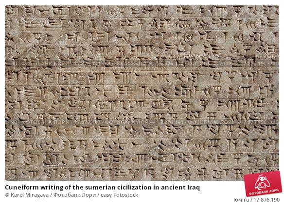 Купить «Cuneiform writing of the sumerian cicilization in ancient Iraq», фото № 17876190, снято 25 февраля 2020 г. (c) easy Fotostock / Фотобанк Лори
