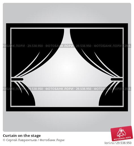 Купить «Curtain on the stage», иллюстрация № 29538950 (c) Сергей Лаврентьев / Фотобанк Лори