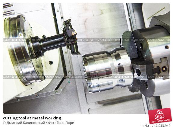 Купить «cutting tool at metal working», фото № 12913942, снято 9 апреля 2015 г. (c) Дмитрий Калиновский / Фотобанк Лори