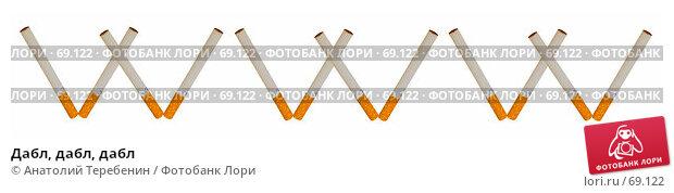 Купить «Дабл, дабл, дабл», фото № 69122, снято 23 июля 2007 г. (c) Анатолий Теребенин / Фотобанк Лори