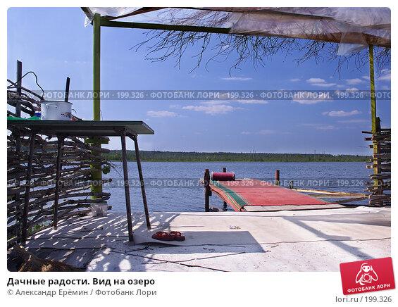 Дачные радости. Вид на озеро, фото № 199326, снято 6 июля 2007 г. (c) Александр Ерёмин / Фотобанк Лори