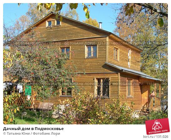 Дачный дом в Подмосковье, эксклюзивное фото № 131026, снято 30 сентября 2007 г. (c) Татьяна Юни / Фотобанк Лори