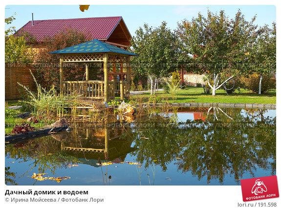 Дачный домик и водоем, фото № 191598, снято 26 сентября 2007 г. (c) Ирина Мойсеева / Фотобанк Лори