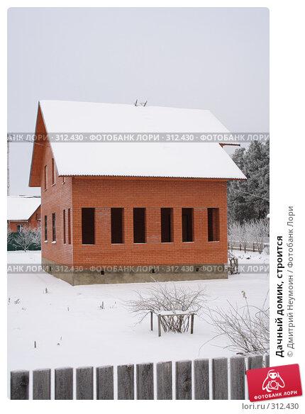 Дачный домик, строится, эксклюзивное фото № 312430, снято 19 ноября 2007 г. (c) Дмитрий Нейман / Фотобанк Лори
