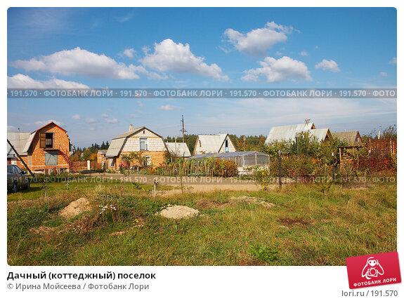 Дачный (коттеджный) поселок, фото № 191570, снято 26 сентября 2007 г. (c) Ирина Мойсеева / Фотобанк Лори