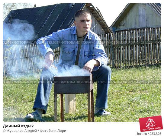 Купить «Дачный отдых», эксклюзивное фото № 283326, снято 6 мая 2007 г. (c) Журавлев Андрей / Фотобанк Лори