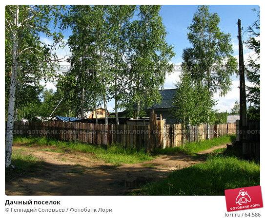 Дачный поселок, фото № 64586, снято 7 июля 2007 г. (c) Геннадий Соловьев / Фотобанк Лори