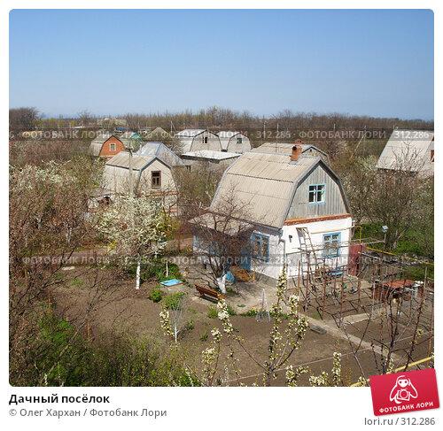 Дачный посёлок, фото № 312286, снято 13 апреля 2008 г. (c) Олег Хархан / Фотобанк Лори