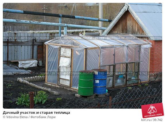 Купить «Дачный участок и старая теплица», фото № 39742, снято 6 мая 2007 г. (c) Vdovina Elena / Фотобанк Лори