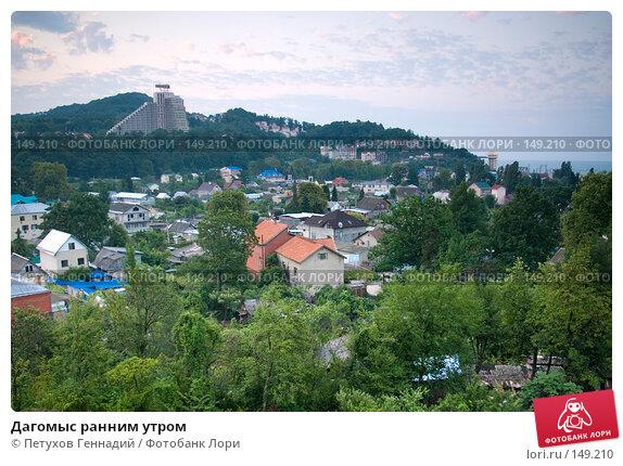 Дагомыс ранним утром, фото № 149210, снято 16 августа 2007 г. (c) Петухов Геннадий / Фотобанк Лори