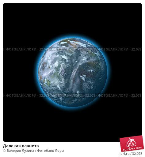 Далекая планета, иллюстрация № 32078 (c) Валерия Потапова / Фотобанк Лори
