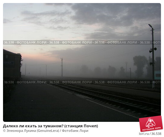 Далеко ли ехать за туманом? (станция Почеп), фото № 36538, снято 28 апреля 2017 г. (c) Элеонора Лукина (GenuineLera) / Фотобанк Лори