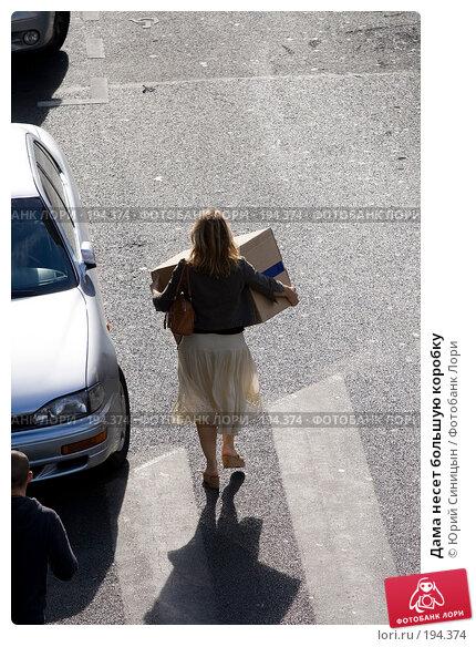 Дама несет большую коробку, фото № 194374, снято 18 июня 2007 г. (c) Юрий Синицын / Фотобанк Лори