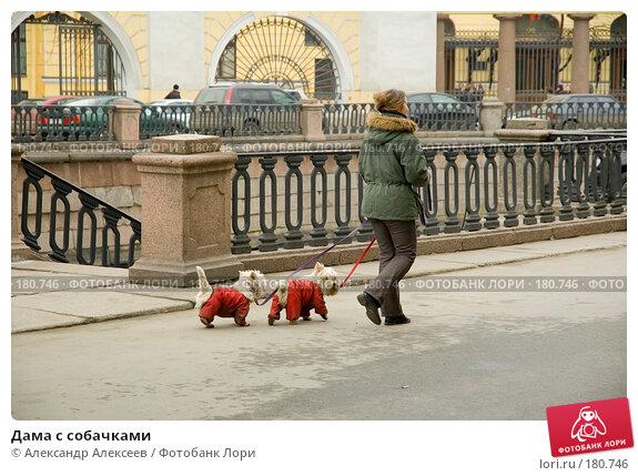 Дама с собачками, эксклюзивное фото № 180746, снято 15 апреля 2006 г. (c) Александр Алексеев / Фотобанк Лори