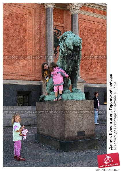 Дания. Копенгаген. Городской пейзаж, фото № 140462, снято 19 июля 2007 г. (c) Александр Секретарев / Фотобанк Лори