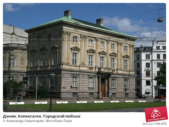 Дания. Копенгаген. Городской пейзаж, фото № 140474, снято 19 июля 2007 г. (c) Александр Секретарев / Фотобанк Лори
