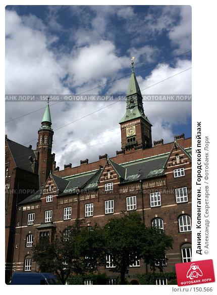 Дания. Копенгаген. Городской пейзаж, фото № 150566, снято 19 июля 2007 г. (c) Александр Секретарев / Фотобанк Лори