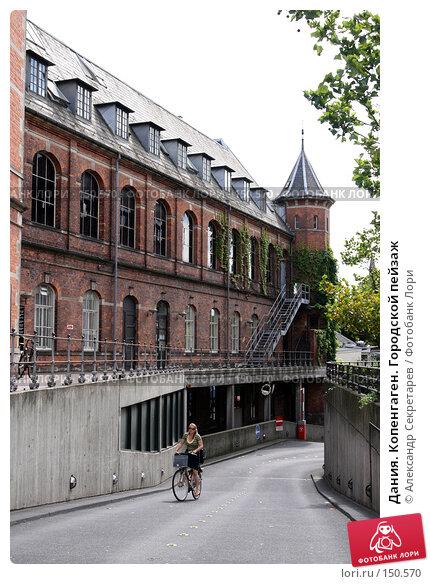 Купить «Дания. Копенгаген. Городской пейзаж», фото № 150570, снято 19 июля 2007 г. (c) Александр Секретарев / Фотобанк Лори