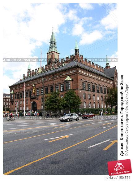 Дания. Копенгаген. Городской пейзаж, фото № 150574, снято 19 июля 2007 г. (c) Александр Секретарев / Фотобанк Лори