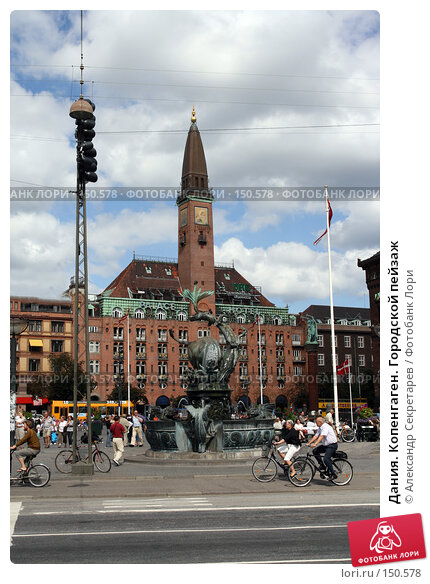 Купить «Дания. Копенгаген. Городской пейзаж», фото № 150578, снято 19 июля 2007 г. (c) Александр Секретарев / Фотобанк Лори