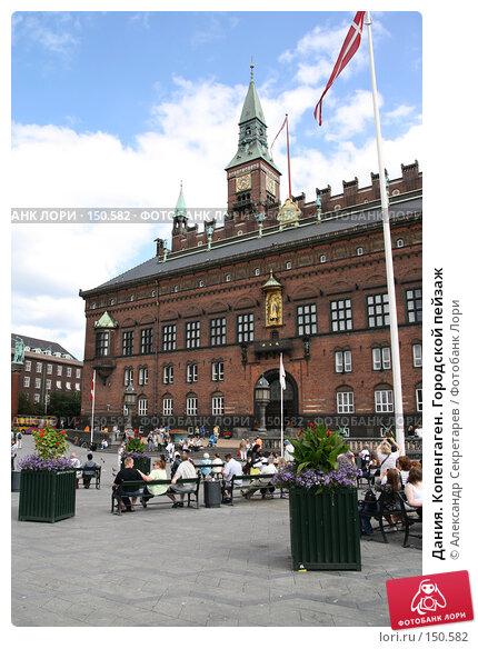 Дания. Копенгаген. Городской пейзаж, фото № 150582, снято 19 июля 2007 г. (c) Александр Секретарев / Фотобанк Лори