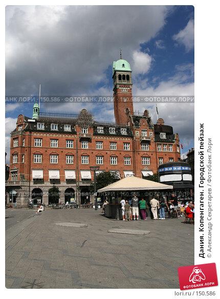 Дания. Копенгаген. Городской пейзаж, фото № 150586, снято 19 июля 2007 г. (c) Александр Секретарев / Фотобанк Лори