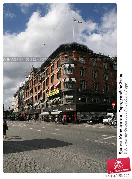 Купить «Дания. Копенгаген. Городской пейзаж», фото № 153242, снято 19 июля 2007 г. (c) Александр Секретарев / Фотобанк Лори