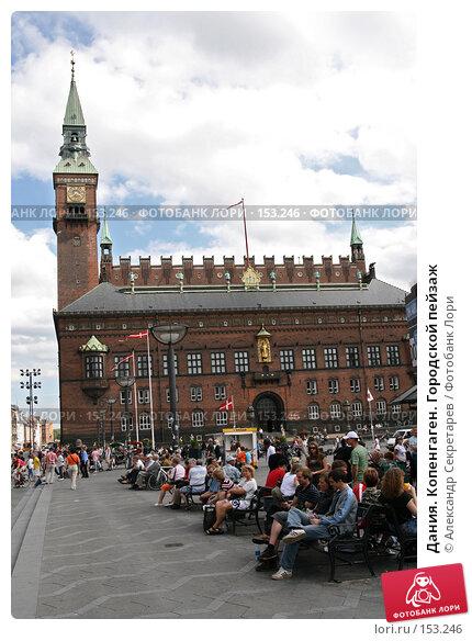Дания. Копенгаген. Городской пейзаж, фото № 153246, снято 19 июля 2007 г. (c) Александр Секретарев / Фотобанк Лори