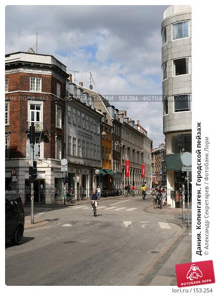 Дания. Копенгаген. Городской пейзаж, фото № 153254, снято 19 июля 2007 г. (c) Александр Секретарев / Фотобанк Лори