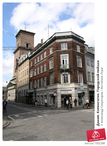 Дания. Копенгаген. Городской пейзаж, фото № 153258, снято 19 июля 2007 г. (c) Александр Секретарев / Фотобанк Лори
