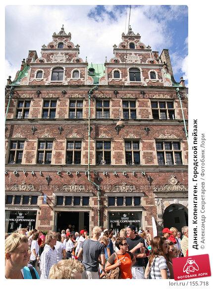 Купить «Дания. Копенгаген. Городской пейзаж», фото № 155718, снято 19 июля 2007 г. (c) Александр Секретарев / Фотобанк Лори