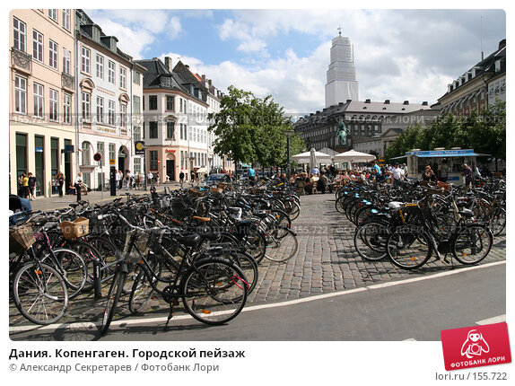 Дания. Копенгаген. Городской пейзаж, фото № 155722, снято 19 июля 2007 г. (c) Александр Секретарев / Фотобанк Лори