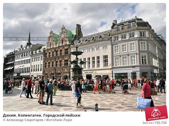 Дания. Копенгаген. Городской пейзаж, фото № 155734, снято 19 июля 2007 г. (c) Александр Секретарев / Фотобанк Лори
