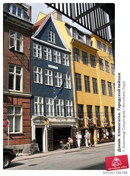 Дания. Копенгаген. Городской пейзаж, фото № 158158, снято 19 июля 2007 г. (c) Александр Секретарев / Фотобанк Лори