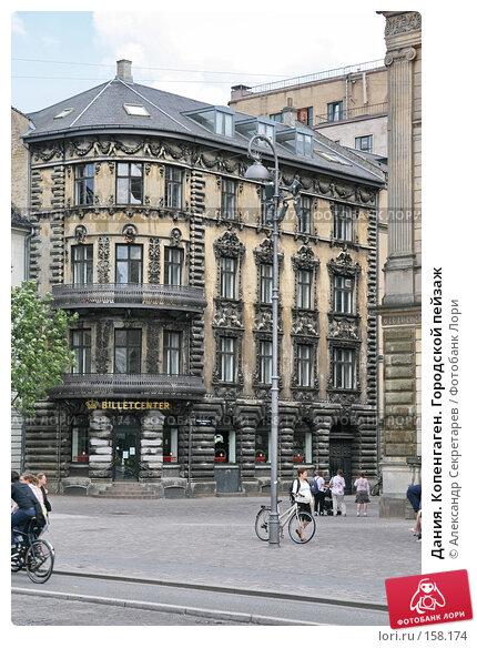 Купить «Дания. Копенгаген. Городской пейзаж», фото № 158174, снято 19 июля 2007 г. (c) Александр Секретарев / Фотобанк Лори