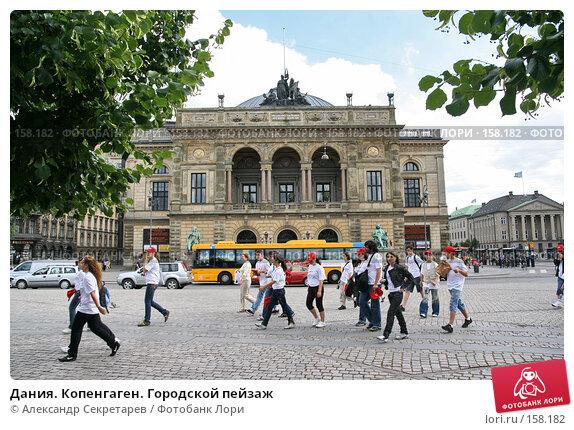 Дания. Копенгаген. Городской пейзаж, фото № 158182, снято 19 июля 2007 г. (c) Александр Секретарев / Фотобанк Лори