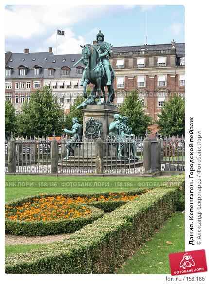 Дания. Копенгаген. Городской пейзаж, фото № 158186, снято 19 июля 2007 г. (c) Александр Секретарев / Фотобанк Лори