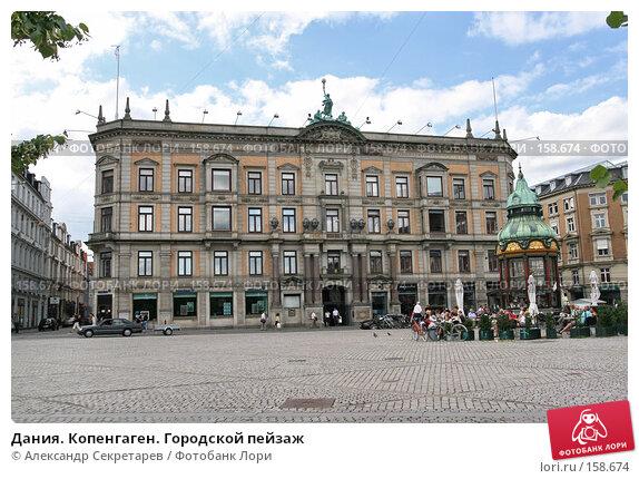 Купить «Дания. Копенгаген. Городской пейзаж», фото № 158674, снято 19 июля 2007 г. (c) Александр Секретарев / Фотобанк Лори