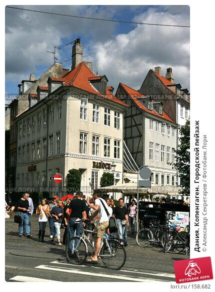 Купить «Дания. Копенгаген. Городской пейзаж», фото № 158682, снято 19 июля 2007 г. (c) Александр Секретарев / Фотобанк Лори